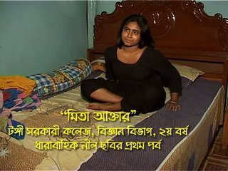 Bangladeshi gadis mita part-1